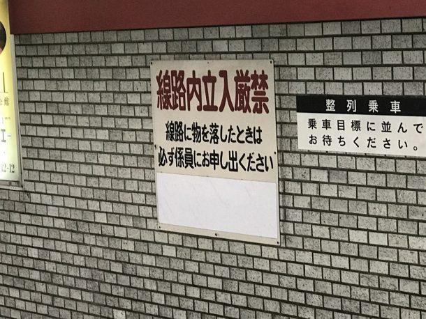 線路内立入厳禁広告